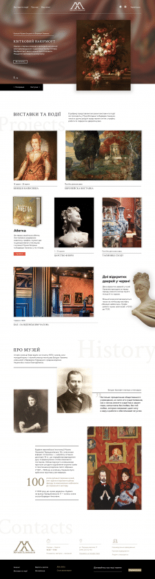 Сайт для музея Ханенко
