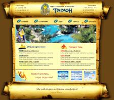 Туристическая фирма Фараон