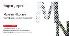 Сертификация по Yandex Direct