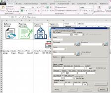 Реестр договоров (Excel, vba, Power Pivot)