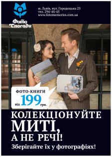 Плакат/Реклама