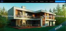 Создание сайта Архитектурно-стоительная мастерская