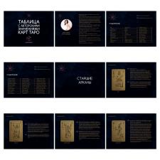 Дизайн и верстка книги с толкованиями карт Таро