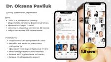 SMM - создание и наполнение страницы косметолога