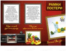 Буклет рамы-постеры (внешняя сторона)