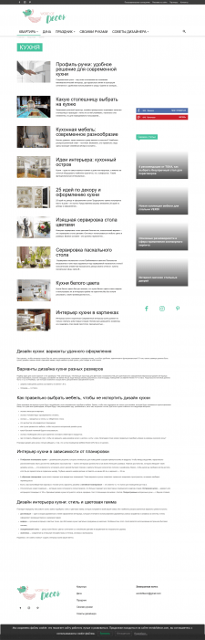 статья о дизайне кухни