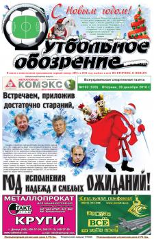 """макет и верстка газеты """"Футбольное обозрение"""""""