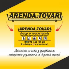 Лого для полігр. продукції під розмір (м.Дніпро)