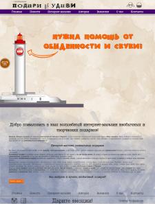 """ИМ """"Подари и удиви"""": Главная"""