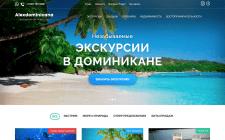 Alexdominicana (многостраничный сайт)