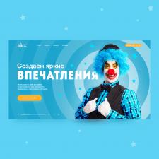 Первый экран сайта
