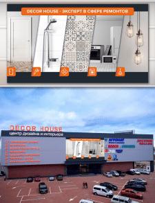 """Баннер """"ТЦ Decor House"""""""