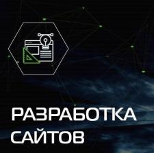 Разработка и создание сайтов - интернет магазинов