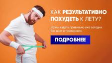 Баннер для таргетированой рекламы