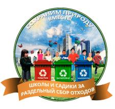 Логотип Раздельный сбор отходов