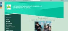 Сайт школы №11  г.Киев