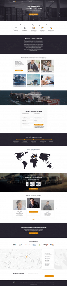 Landing page для компании ВашGruz