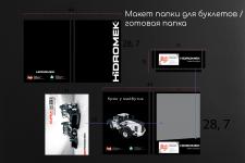 Дизайн папки для буклетов