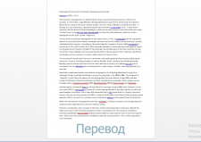 Перевод с русского на англ. - экономическая статья