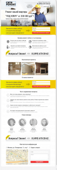 Сайт строительных услуг