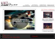 Дизайн сайту туристичної фірми