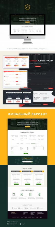 Дизайн онлайн хостинга