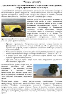 Ангары Сибири: тексты для продвижения