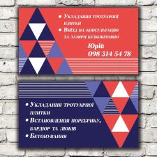 Визитка. Макет Визитка. Дизайн визитки