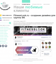 FitnessLook: дизайн группы ВК
