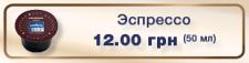 Ценники для кофейного автомата