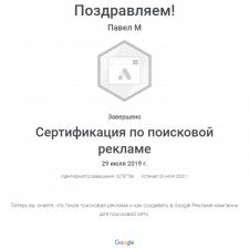 Сертификация по рекламе в поисковой сети Google