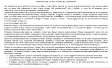 """Статья """"Изменения в компании"""" - менеджмент"""