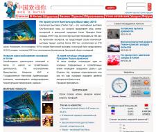 Сайт о Китае