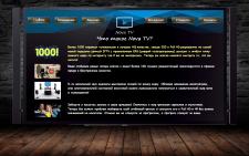 Телевидение NOVA-TV