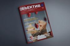 """Журнал """"ОБЪЕКТИВ"""" - февраль"""