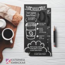 Дизайн флаера для кофейни