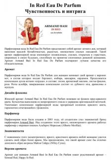 Описание парфюмерии