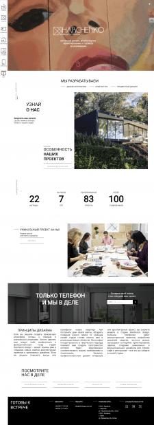 Сайт для студии дизайна и архитектуры