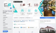 """Оформление Facebook """"Cruce de Gustos"""""""