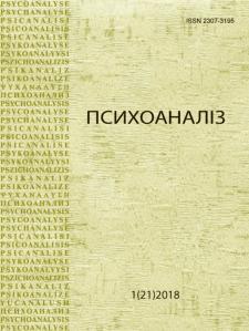 "Журнал ""Психоанализ"""