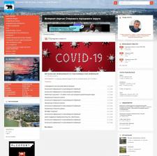 Интернет-портал города Очер