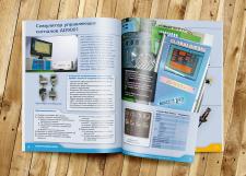 Ежегодный каталог для Globaldiesel