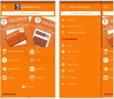 Мобильное приложение с online-оплатой за 3 дня