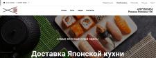 Разработка сайта для доставки Японской кухни