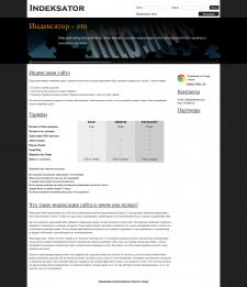 Indeksator - Сервис по ускорению индексации