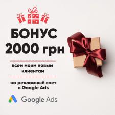 Бонус 2000 грн на рекламу в Google Ads