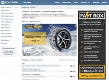 SMM продвижение fastbox.su в VK