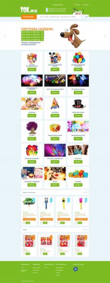 """Интернет-магазин """"Товары для детских праздников"""""""