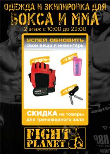 Плакат для спортивного магазина