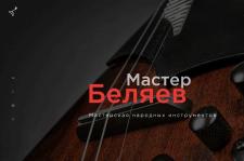 Мастер Беляев